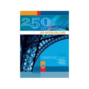 250 упражнения по френски език: Граматика, четене, писане