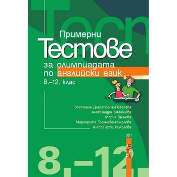 Примерни тестове за олимпиадата по английски език 8. - 12. клас