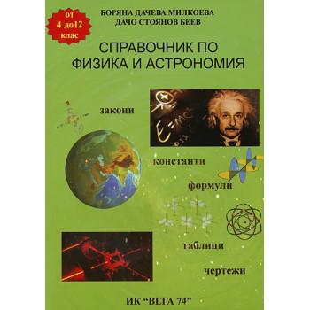 Справочник по физика и астрономия за 4. - 12. клас