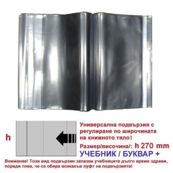 Универсални подвързии h270 За учебник - Комплект 5 бр.