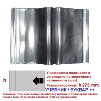 Универсални подвързии h275  За учебник - Комплект 5 бр.