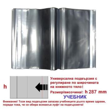 Универсални подвързии h287  За учебник - Комплект 5 бр.