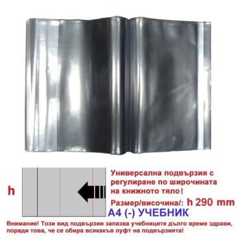 Универсални подвързии h290 А4 (-)  За учебник - Комплект 5 бр.