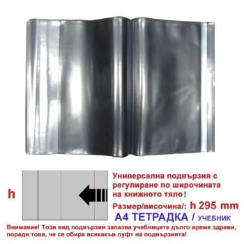Универсална подвързия h295 А4 За тетрадка/учебник - Комплект 5 бр.