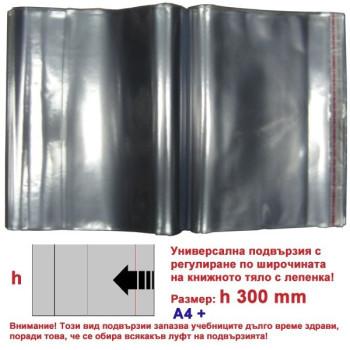 Универсална подвързия h300  А4 + Комплект 5 бр.