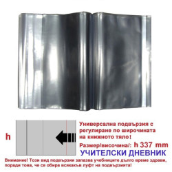 Универсални подвързии h337 За учителски дневник - Комплект 5 бр.