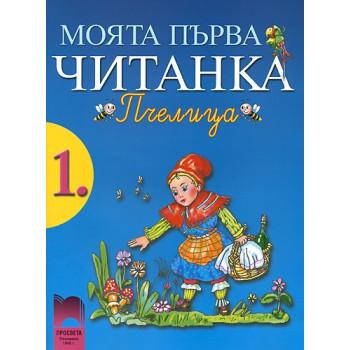 """Моята първа читанка """"Пчелица"""" за 1. клас"""