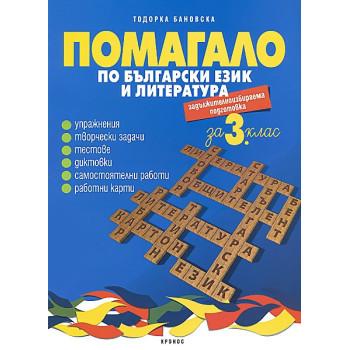 Помагало по български език и литература за 3. клас