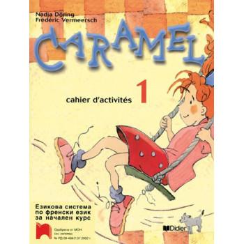 CARAMEL: Работна тетрадка по френски език за 2. клас