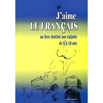 J'aime le français - Обичам френски език