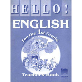 Hello!: Книга за учителя по английски език за 1. клас