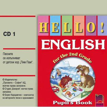 Hello!: аудиозапис № 1 по английски език за 2. клас