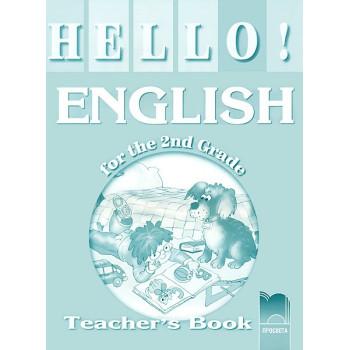 Hello!: книга за учителя по английски език за 2. клас