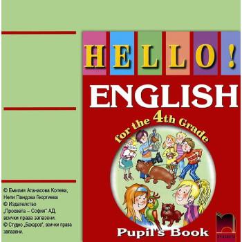 Hello!: аудиодиск по английски език за 4. клас