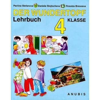 Der Wundertopf: немски език за 4. клас