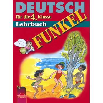 FUNKEL: учебник по немски език за 4. клас
