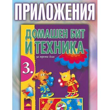 Приложения към учебника по домашен бит и техника за 3. клас