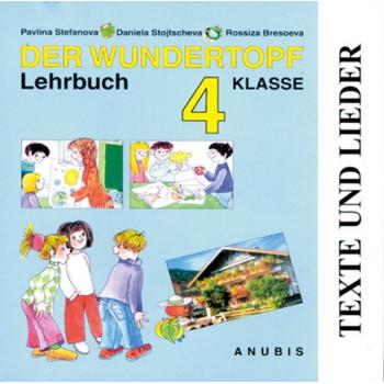 Der Wundertopf: немски език за 4. клас (CD Texte und Lieder)