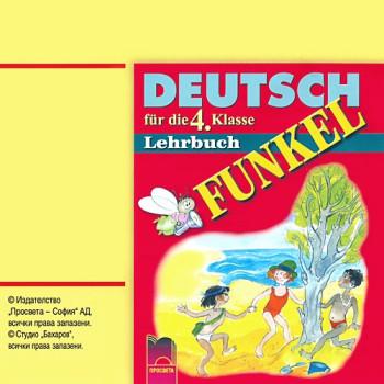 FUNKEL: аудиодиск по немски език за 4. клас
