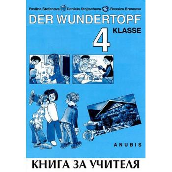 Der Wundertopf: книга за учителя по немски език за 4. клас