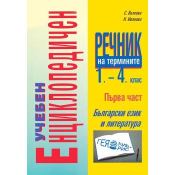 Учебен енциклопедичен речник на термините 1. - 4. клас - първа част: Български език и литература