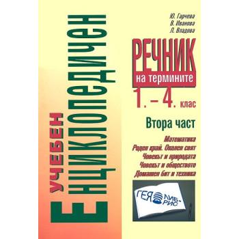 Учебен енциклопедичен речник на термините за 1. - 4. клас - втора част