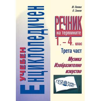 Учебен енциклопедичен речник на термините 1. - 4. клас - трета част: Музика, изобразително изкуство