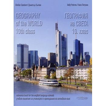 География на света за 10. клас Geography of the world 10th class