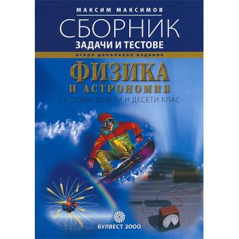 Физика и Астрономия: Сборник от задачи и тестове