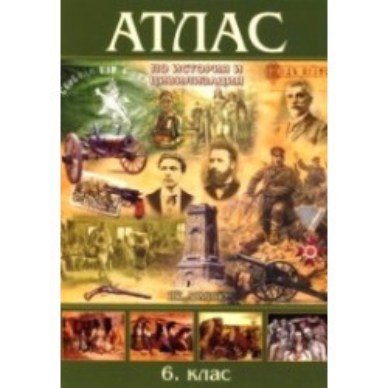Атлас по история и цивилизация за 6. клас