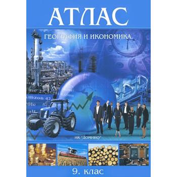 Атлас по география и икономика за 9. клас