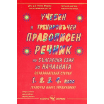 Учебен и тренировъчен правописен речник по български език за началната образователна степен