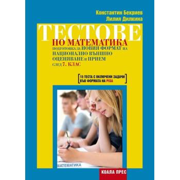 Тестове по математика – подготовка за новия формат на национално външно оценяване и прием след 7. клас