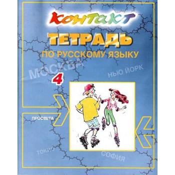 Контакт 4. Тетрадка по руски език за 4 година на обучение - 11. клас