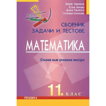 Сборник от задачи и тестове по математика за 11. клас