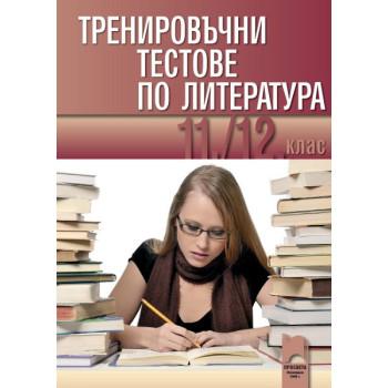 Тренировъчни тестове по литература за 11. и 12. клас