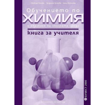 Обучението по химия и опазване на околната среда 9. - 12. клас: Книга за учителя