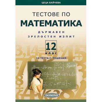 Тестове по математика за държавен зрелостен изпит и за 12. клас
