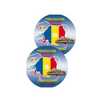 Румънски език - самоучител в диалози - 2 CD
