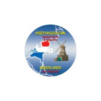 Нидерландски език - самоучител в диалози - CD