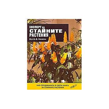 Експерт по стайните растения, книга 1