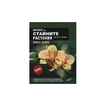 Експерт по стайните растения, книга 2