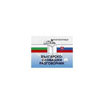 Българско - словашки разговорник