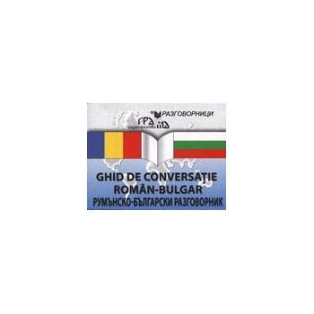 Румънско-български разговорник / GHID DE CONVERSAŢIE ROMÂN-BULGAR