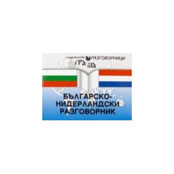Българско-нидерландски разговорник