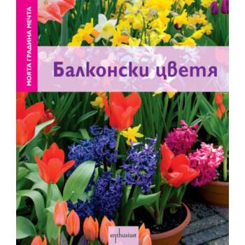 Моята градина мечта: Балконски цветя