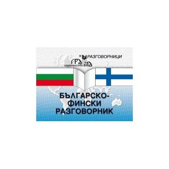 Българско-фински разговорник