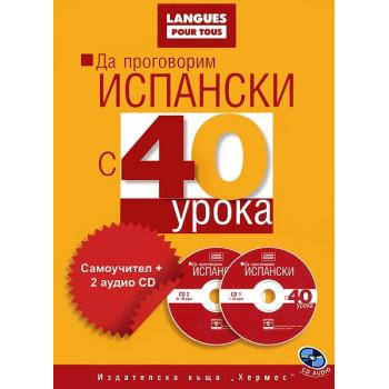 Да проговорим испански с 40 урока: Самоучител + 2 аудио CD