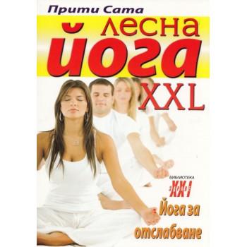 Лесна йога XXL