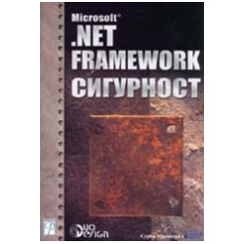 Microsoft .NET Framework сигурност